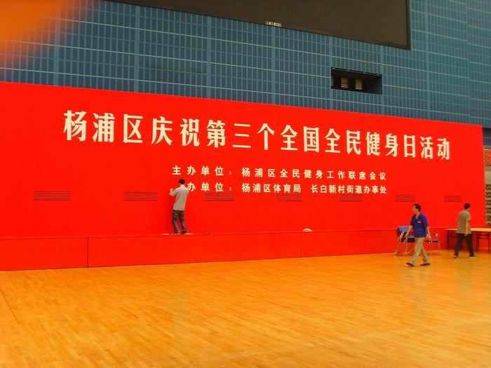杨浦健身活动
