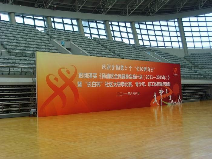 杨浦体育健身日活动展板