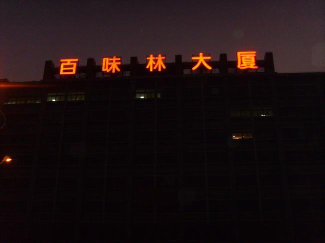 百味林大厦楼顶发光万博manbetx下载app