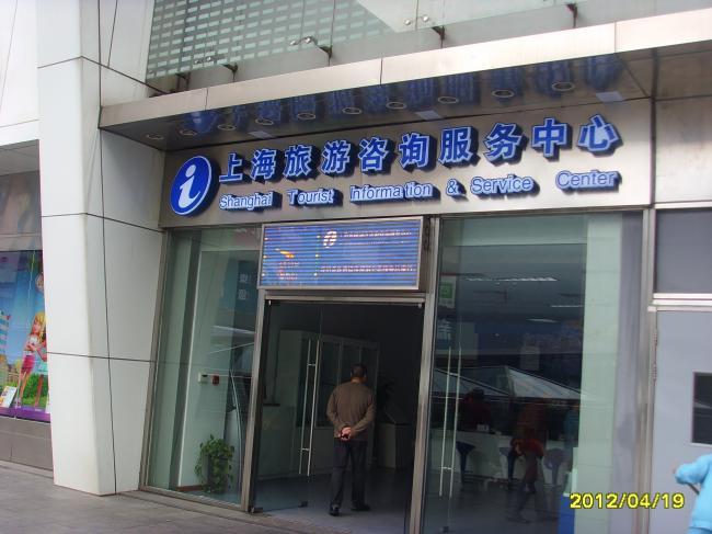 五角场上海旅游咨询服务中心店招万博手机APP