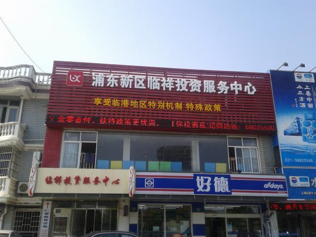临祥投资楼体店招