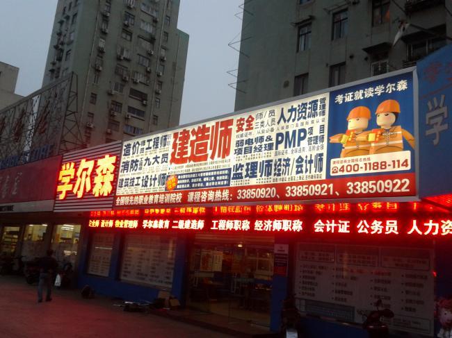 学尔森莘庄广场广告牌