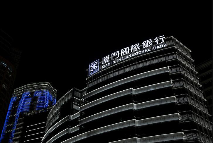 厦门国际银行楼顶发光字万博手机APP